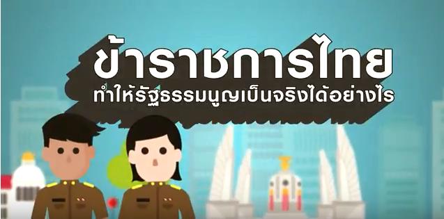 ข้าราชการไทยจะทำให้รัฐธรรมนูญเดินหน้าอย่างไร