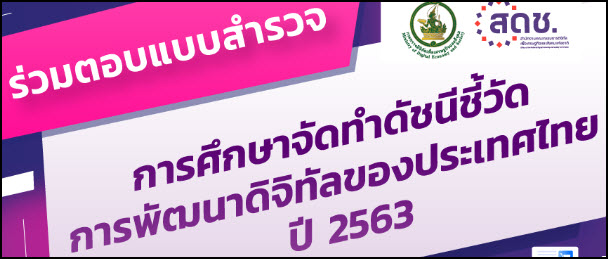 แบบสำรวจการศึกษาจัดทำดัชนีชี้วัดการพัฒนาดิจิทัลของประเทศไทยปี 2563