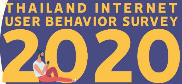 รายงานผลการสำรวจพฤติกรรมผู้ใช้อินเตอร์เน็ตในประเทศไทย ปี 2563