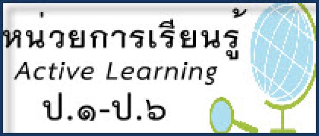 หน่วยการเรียนรู้ป1-ป6