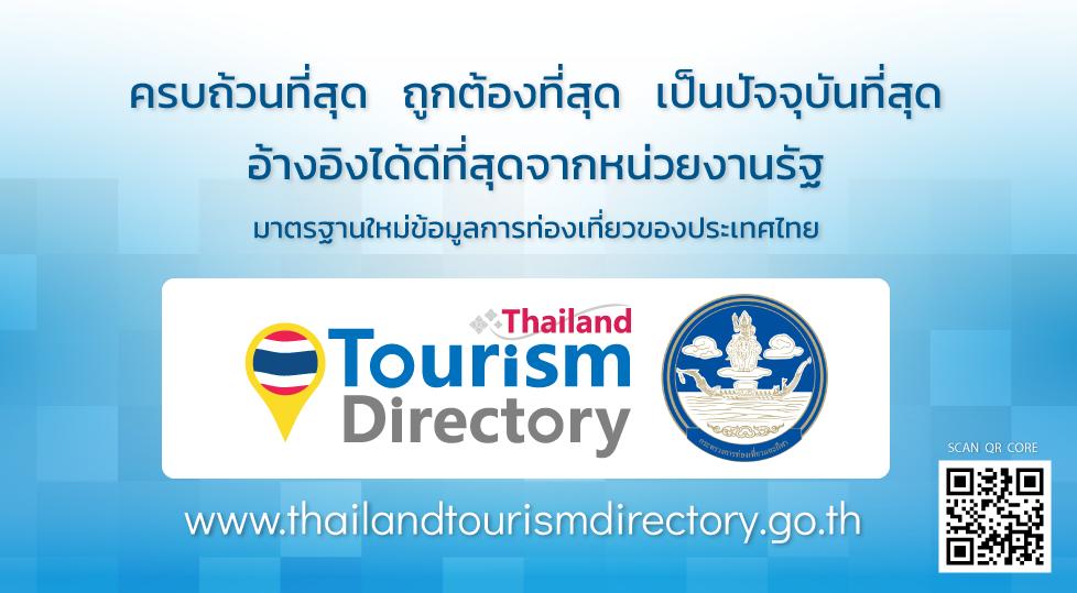 ประชาสัมพันธ์เว็บไซต์ Thailand Tourism Directory