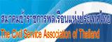 สมาคมข้าราชการพลเรือนแห่งประเทศไทย