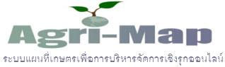 ระบบแผนที่เกษตรเพื่อการบริหารจัดการเชิงรุกออนไลน์( Agri-Map Online)