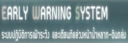 ระบบเฝ้าระวังและเตือนภัยล่วงหน้าน้ำหลาก-ดินถล่ม(Early Warning System)